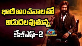 KGF Chapter 2 First Look of Rocking Star Yash | Movie Mixture | NTV Entertainment