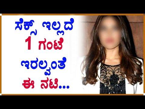 Xxx Mp4 ಸೆಕ್ಸ್ ಇಲ್ಲದೆ 1 ಗಂಟೆ ಇರಲ್ವಂತೆ ಈ ನಟಿ… Sandalwood Heroines Secrets Kannada Kasthuri 3gp Sex