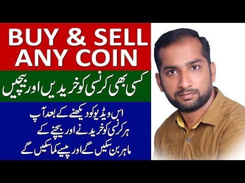 How to Buy Sell Any CryptoCurrency Simple | How To Buy Any Coin Easy Way | Buy & Sell CryptoCurrency