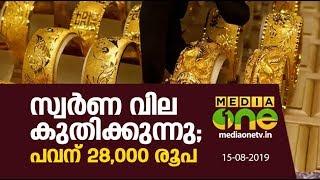 സ്വര്ണ വില കുതിക്കുന്നു; പവന് 28,000 രൂപ   Gold Prices hit record high