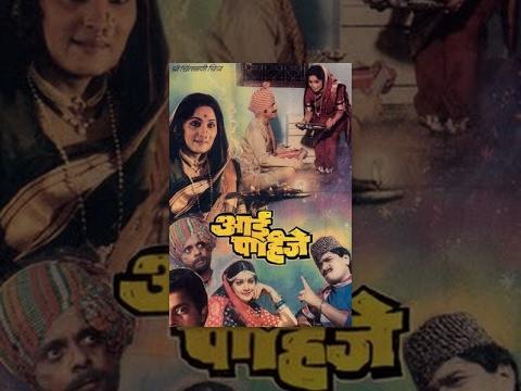 Xxx Mp4 Aai Pahije Superhit Marathi Full Movie Sadashiv Amrapurkar Mandakini Badbade Laxmikant Berde 3gp Sex