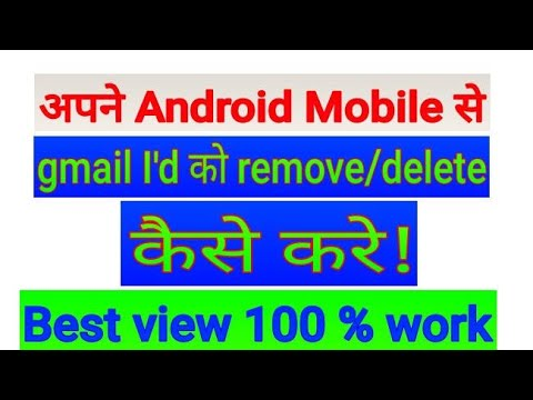 How to remove/delete gmail account from android mobile ? Hindi/Urdu