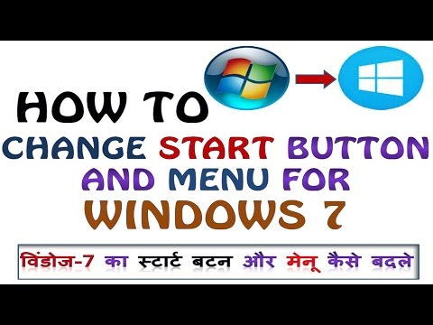 How To Change Start Button And Menu for Windows 7 | SGS EDUCATION