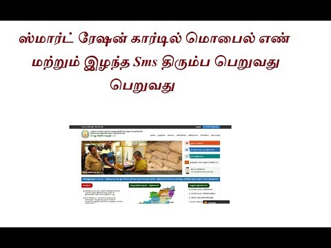 how to Add Mobile Number and Lost Retrive Sms on Smart Ration Card