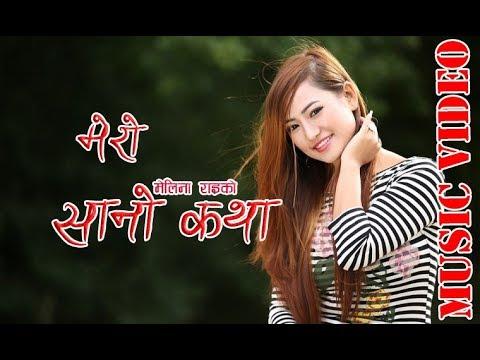 Melina Rai    New Nepali Song 2017/2074     'Mero Sano Katha Chha'    Ft Latika Shresth