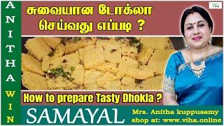 Download Tiffin/Snacks/how to prepare tasty dhokla/சுவையான டோக்லா/स्वादिस्ट ढोकला/Anitha Kuppusamy/அனிதா குப் Video