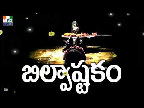 #BILVASHAKAM | LORD SHIVA POPULAR STOTRAS | MAHA SIVARATRI SPECIAL