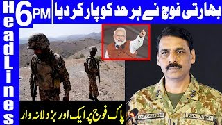 Heavy Tension Rised Between India and Pakistan | Headlines 6 PM | 14 September 2019 | Dunya News