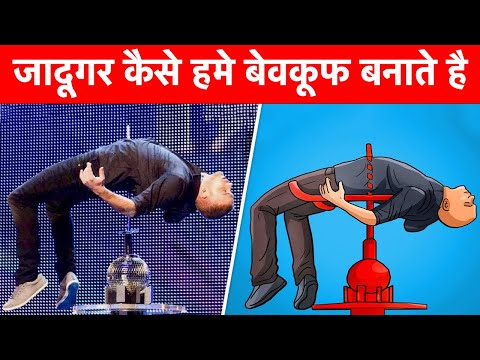 WORLD'S 5 GREATEST MAGIC TRICKS REVEALED |  MAGIC TRICKS REVEALED in hindi | Magic Secrets Revealed