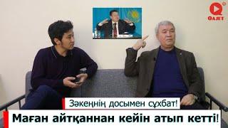 Заманбек Нұрқаділовтің Назарбаев жайлы