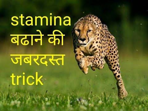 [hindi] Running speed, stamina and workout tips, stamina kaise badhaye in hindi