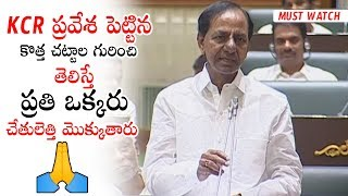 Telangana CM KCR Introduce New Rules In Municipal Corporation | TS Assembly Sessions 2019 | PQ