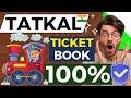 IRCTC से बुक करें तत्काल टिकट सिर्फ 1 मिनट में आसानी से | Tatkal Ticket Booking Trick 100% Working