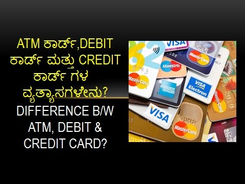 ATM Card Vs Debit Card Vs Credit Card | Difference in Kannada