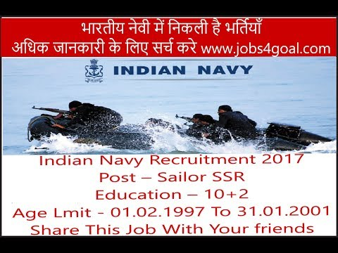 Indian Navy Recruitment 2017, 12 Pass Various Post Of Sailor, Apply Online Before - 04.06.2017