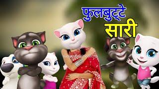 'Phul Butte Sari |  Tom \u0026 Angela | phul butte sari cover dance | phul butte sari cover video