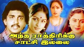 Download Tamil Movies | Antha Rathirikku Satchi Illai | 2016 Upload New Releases | Super Hit Tamil Movies Video