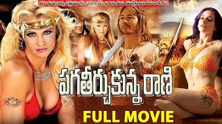 Ariana's Quest (Jigarbaaz Hasinaa ) English Dubbed Telugu Movie || Latest Telugu  Movies 2016