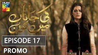 Ki Jaana Mein Kon Episode #17 Promo HUM TV Drama