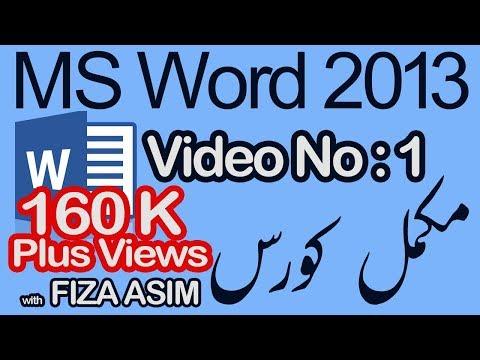 Microsoft Word 2013 Urdu Tutorials Interface with Fiza Asim by Emadresa.com