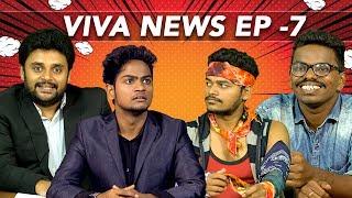 Viva News - EP 7 | Stylish Dheeru VS Darling Das