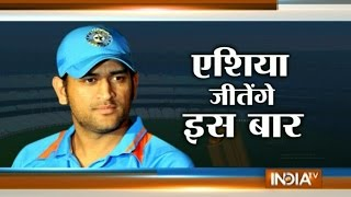 Cricket Ki Baat: Team India Will Win All Matches of Asia Cup, Says MS Dhoni