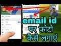email ID par photo kaise Lagaye