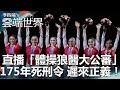 直播「體操狼醫大公審」 175年死刑令 遲來正義!-李四端的雲端世界