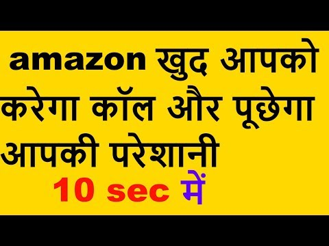get call from amazon customer care amazon order not received but says delivered  hindi