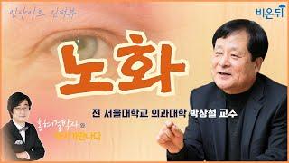 [인사이트 인터뷰] #19 '노화' 前서울대 의과대학 박상철 교수