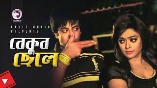 Bekub Chele   Movie Scene   Shakib Khan   Sahara   Sad Emotional Moment