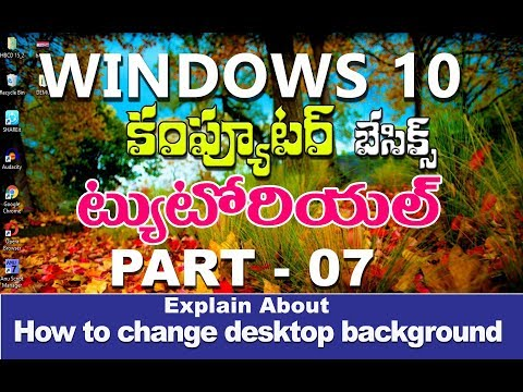 Windows 10 Tutorials in Telugu | Part 07  | How to change desktop background windows 10 in telugu