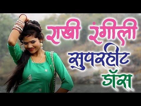 Xxx Mp4 Rajsthani Dj Song 2018 जानु मेरी डार्लिंग Rakhi Rangili Mahi Jat का सुपरहिट धमाका New Year 3gp Sex
