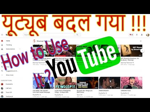 [हिंदी] How to Get New YouTube Design or Interface