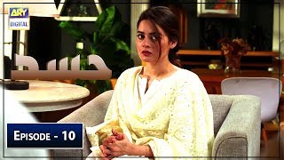 Hassad Episode 10 | 8th July 2019 | ARY Digital [Subtitle Eng]