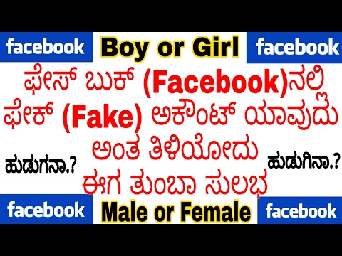 How to find out Facebook Fake & Real Accounts|Boy or Girl.!