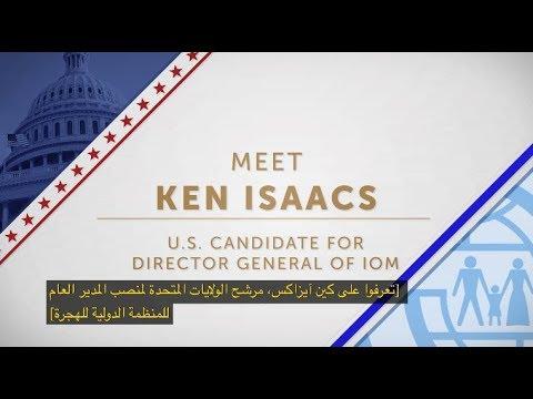 تعرفوا على كين آيزاكس، مرشح الولايات المتحدة لمنصب المدير العام للمنظمة الدولية للهجرة