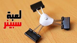 كيف تصنع أبسط سبنر لعبة بأدوات منزلية بسيطة