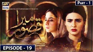 Mera Qasoor Episode 19   Part 1   13th Nov 2019    ARY Digital Drama