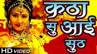 कठा सु आई सुठ - सरिता खारवाल का लेटेस्ट विवाह गीत | ft.Nutan Gehlot | Rajasthani Mayra GEET