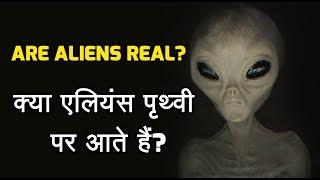 Are Aliens Real in Hindi? - क्या एलियंस होते हैं? क्या एलियंस पृथ्वी पर आते हैं?