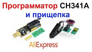 Installing Drivers for the USB Bios Chip Programmer CH341A (Black