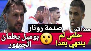 حمد الله يحلم بالعودة للمنتخب المغربي ! ومساعد رونار يتحدث عن تاثير غيابه ؛ مباراة المغرب وزامبيا