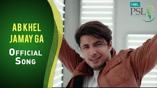 Ab Khel Jamay Ga - Music Video