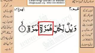 Surah 104 Al-Humazah Quran in urdu word by word translation easy Learning