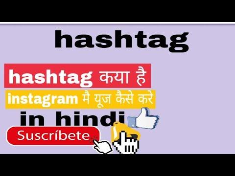 hashtag कया होता है ll instagram me use कैसे करे in hindi ll by harsh technical