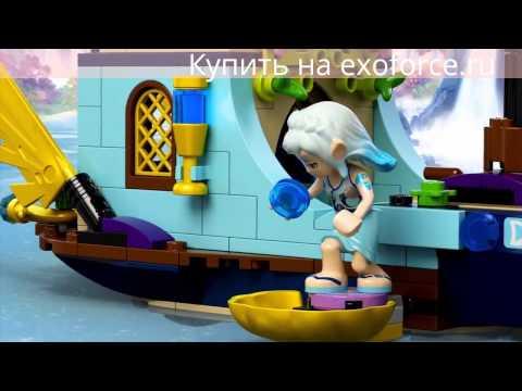 ЛЕГО Эльфы 41073 Корабль Найды|LEGO Elves