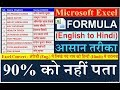 How to convert English Name to Hindi in Microsoft excel Use Formula and Functions, Translation