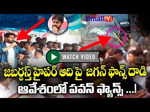 Jabardasth Hyper Aadi Vs YS Jagan Fans | YSRCP Leaders Attacked On Jabardasth Hyper Aadi