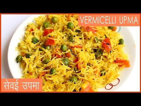 सेवई से उपमा कैसे बनायें | Vermicelli Upma Recipe | Semiya Upma | How to make Tasty and Healthy Upma